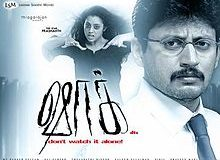 Shock (2004) DVDRip Tamil Full Movie Watch Online