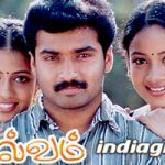 Selvam (2005) DVDRip Tamil Full Movie Watch Online
