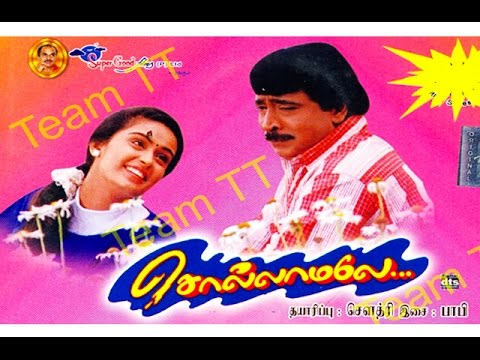 Sollamale (1998) DVDRip Tamil Full Movie Watch Online