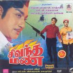 Sivandha Mann (1969) DVDRip Tamil Movie Watch Online