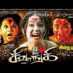 Sivangi (2012) DVDRip Tamil Full Movie Watch Online