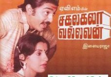 Sakalakala Vallavan (1982) DVDRip Tamil Movie Watch Online