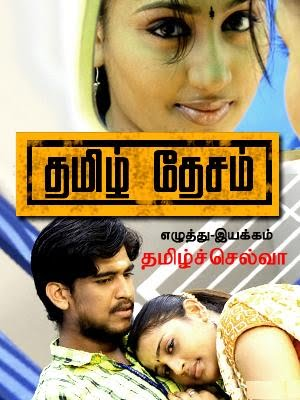 Thamizh Desam (2011) DVDRip Tamil Movie Watch Online