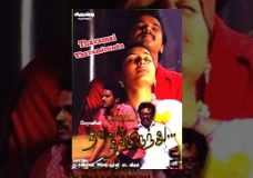 Thavamai Thavamirundhu (2005) DVDRip Tamil Movie Watch Online