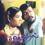 Thendral (2004) DVDRip Tamil Full Movie Watch Online
