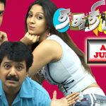 Thaka Thimi Tha (2005) DVDRip Tamil Full Movie Watch Online