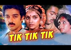 Tik Tik Tik (1981) DVDRip Tamil Movie Watch Online