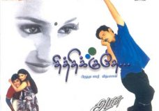 Thithikudhe (2003) DVDRip Tamil Movie Watch Online