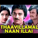 Thaayillamal Naan Illai (1979) Tamil Movie DVDRip Watch Online