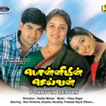Ponniyin Selvan (2005) DVDRip Tamil Full Movie Watch Online