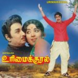 Urimai Kural (1974) DVDRip Tamil Movie Watch Online