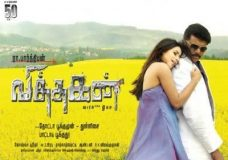 Vithagan (2011) DVDRip Tamil Full Movie Watch Online