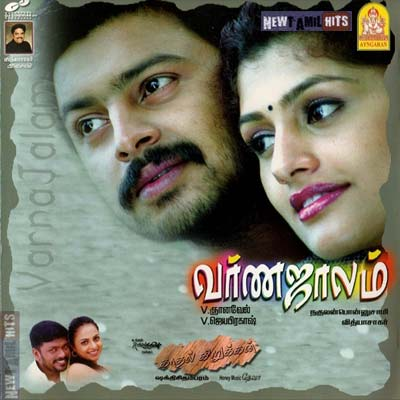 Varnajalam (2004) DVDRip Tamil Full Movie Watch Online