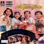 Vaaname Ellai (1992) DVDRip Tamil Full Movie Watch Online