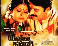 Vishwa Thulasi (2004) DVDRip Tamil Full Movie Watch Online