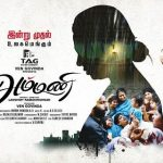 Ammani (2016) HD 720p Tamil Movie Watch Online