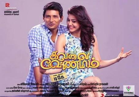 Kavalai Vendam (2016) HD DVDRip Tamil Full Movie Watch Online