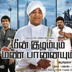 Meenkuzhambum Manpaanayum (2016) HD 720p Tamil Movie Watch Online