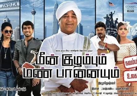 Meenkuzhambum Manpaanayum (2016) DVDScr Tamil Full Movie Watch Online