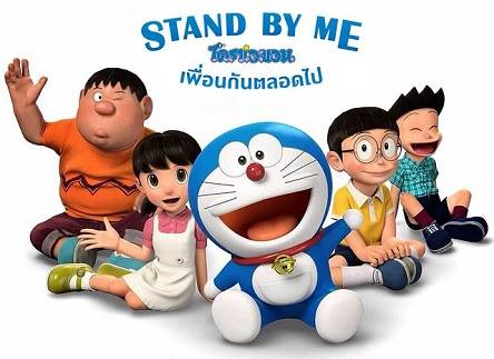 Stand by Me Doraemon (2014) Tamil Dubbed Movie HD 720p Watch Online