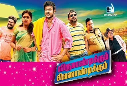 Virumandikum Sivanandikum (2016) DVDScr Tamil Full Movie Watch Online