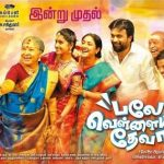 Balle Vellaiya Thevaa (2016) HDTVRip 720p Tamil Movie Watch Online