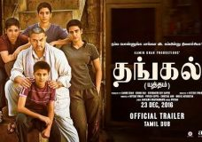 Dangal (2016) HDRip 720p Tamil Dubbed Movie Watch Online (Line Audio)