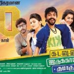 Kadavul Irukaan Kumaru (2016) HD 720p Tamil Movie Watch Online