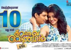 Kavalai Vendam (2016) HD 720p Tamil Movie Watch Online