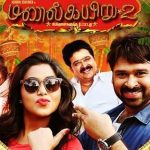 Manal Kayiru 2 (2016) HD 720p Tamil Movie Watch Online