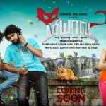 Meow (2016) DVDScr Tamil Full Movie Watch Online