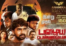 Pazhaya Vannarapettai (2016) HDRip 720p Tamil Movie Watch Online
