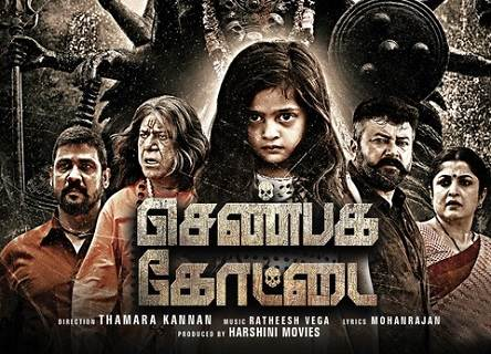 Shenbaga Kottai (2016) HD 720p Tamil Movie Watch Online