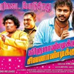 Virumandikum Sivanandikum (2016) HD 720p Tamil Movie Watch Online