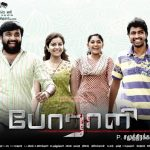 Poraali (2011) HD 720p Tamil Movie Watch Online