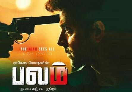 Balam – Kaabil (2017) HDRip 720p Tamil Dubbed Movie Watch Online (HQ Audio)