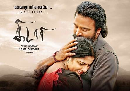 Kidari (2016) HDTV 720p Tamil Movie Watch Online