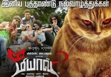 Meow (2016) HD 720p Tamil Movie Watch Online