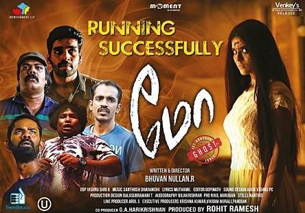 Mo (2016) DVDScr Tamil Full Movie Watch Online