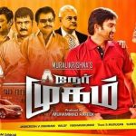 Nermugam (2016) HD 720p Tamil Movie Watch Online