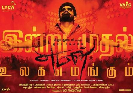 Yaman (2017) HQ DVDScr Tamil Full Movie Watch Online