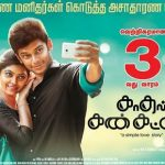 Kadhal Kan Kattuthe (2017) HD 720p Tamil Movie Watch Online