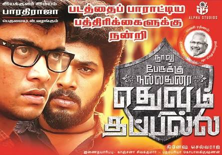 Naalu Peruku Nalladhuna Edhuvum Thappilla (2017) HD 720p Tamil Movie Watch Online