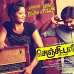 Senjittale En Kadhala (2017) HD 720p Tamil Movie Watch Online