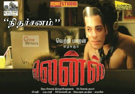 Lens (2017) HD 720p Tamil Movie Watch Online