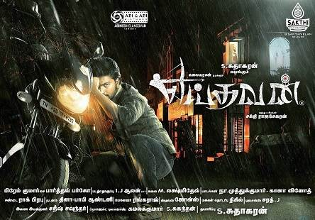 Yeidhavan (2017) HD 720p Tamil Movie Watch Online