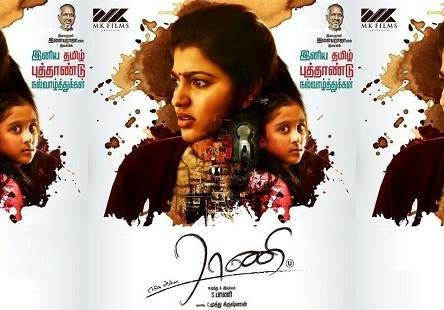 Engamma Rani (2017) HD 720p Tamil Movie Watch Online