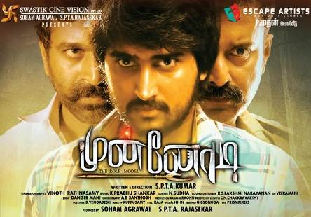 Munnodi (2017) HD 720p Tamil Movie Watch Online
