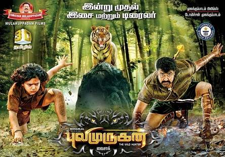 Puli Murugan (2017) HD 720p Tamil Movie Watch Online (HQ Audio)