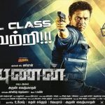 Nibunan (2017) HD 720p Tamil Movie Watch Online